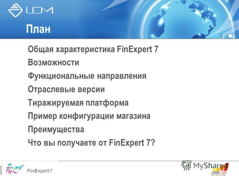 FinExpert 7 Общая характеристика FinExpert 7 Возможности Функциональные направления Отраслевые версии Тиражируемая платформа Пример конфигурации магазина Преимущества Что вы получаете от FinExpert 7? План
