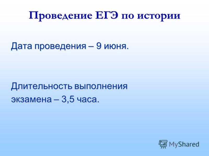 Проведение ЕГЭ по истории Дата проведения – 9 июня. Длительность выполнения экзамена – 3,5 часа.