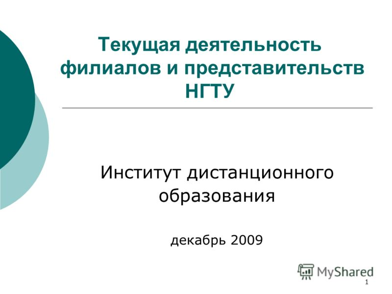 1 Текущая деятельность филиалов и представительств НГТУ Институт дистанционного образования декабрь 2009