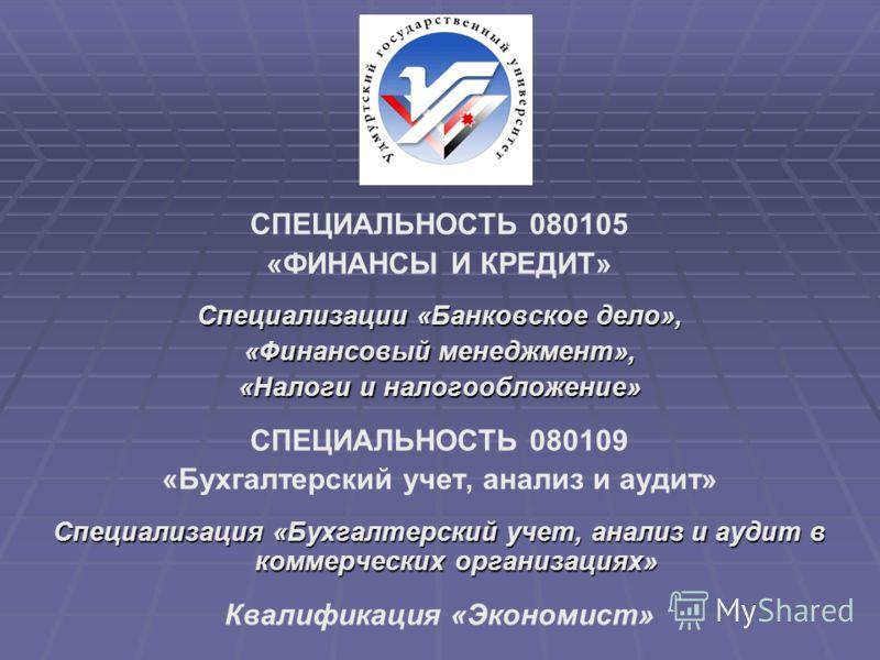 Специальность 080105 финансы и кредит