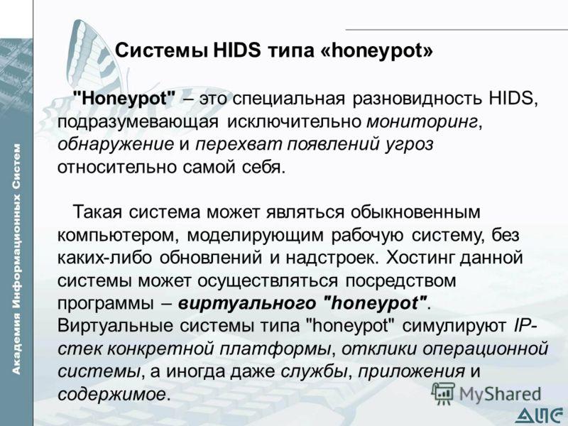Системы HIDS типа «honeypot»