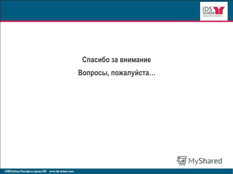 © IDS Scheer Россия и страны СНГ www.ids-scheer.com Спасибо за внимание Вопросы, пожалуйста…