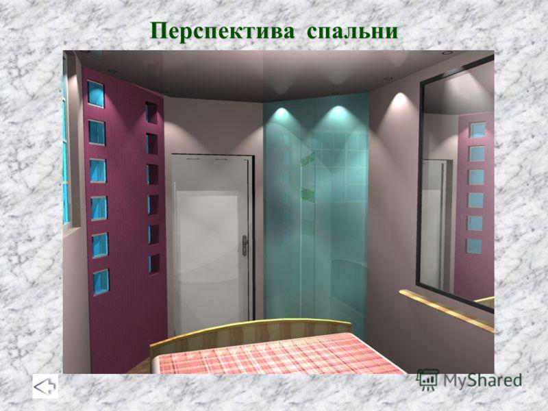 Перспектива спальни