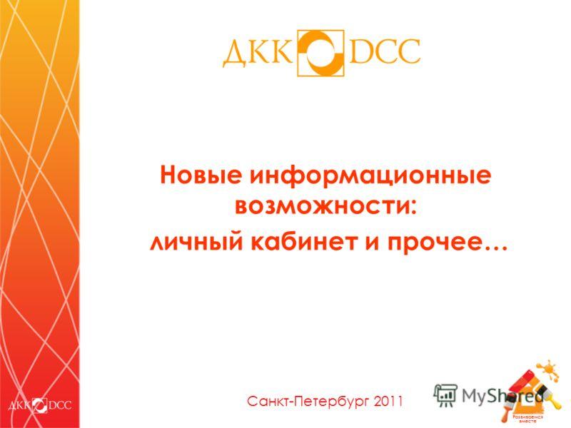 Развиваемся вместе Новые информационные возможности: личный кабинет и прочее… Санкт-Петербург 2011
