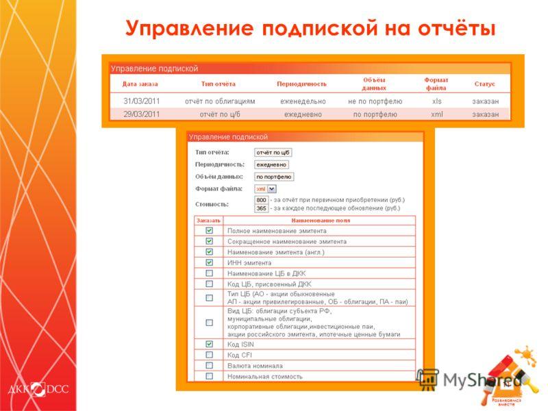 Развиваемся вместе 11 Управление подпиской на отчёты