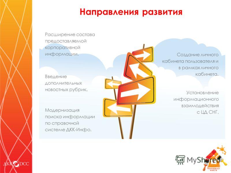 Развиваемся вместе 3 Направления развития Расширение состава предоставляемой корпоративной информации. Введение дополнительных новостных рубрик. Установление информационного взаимодействия с ЦД СНГ. Модернизация поиска информации по справочной систем