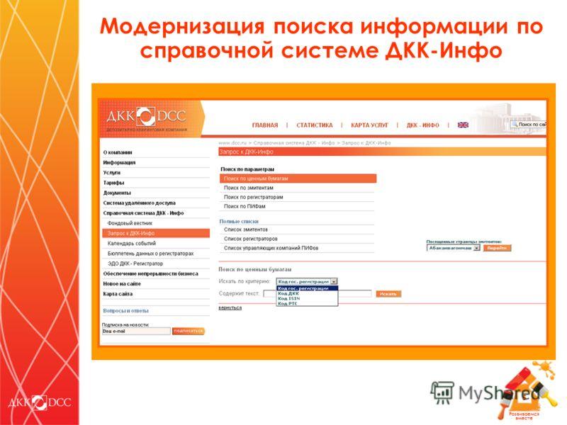 Развиваемся вместе 5 Модернизация поиска информации по справочной системе ДКК-Инфо