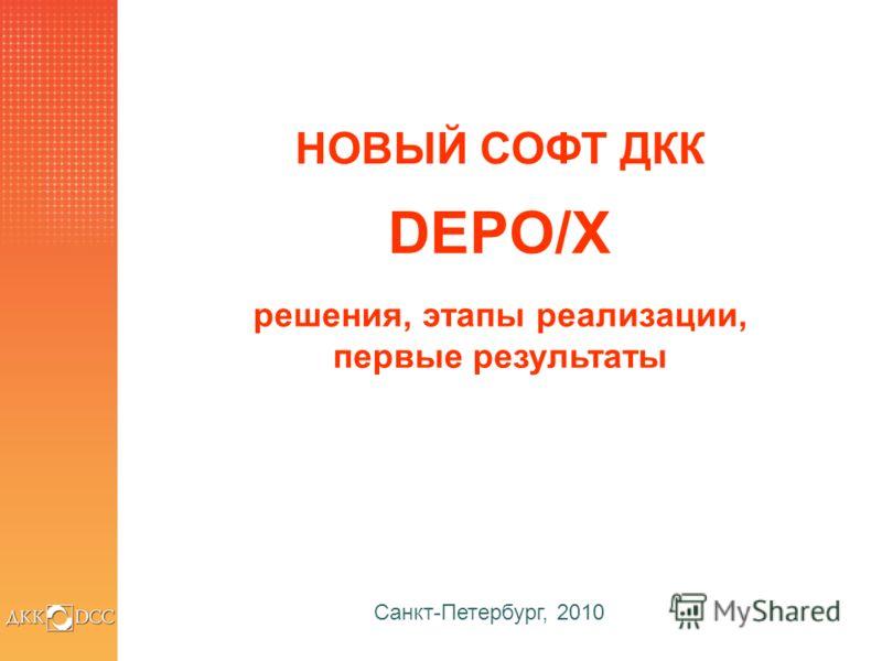 НОВЫЙ СОФТ ДКК DEPO/X решения, этапы реализации, первые результаты Санкт-Петербург, 2010