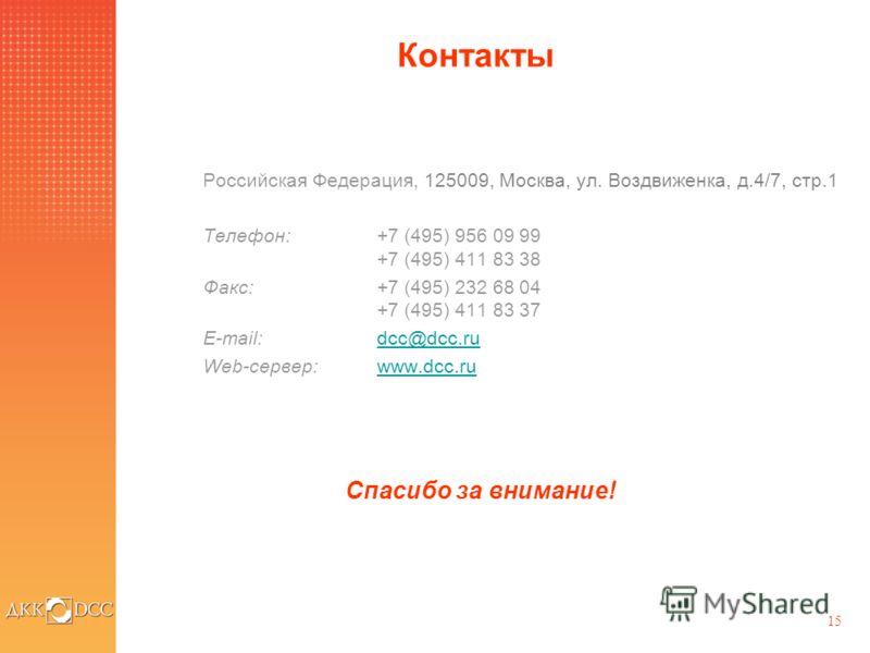 15 Контакты Российская Федерация, 125009, Москва, ул. Воздвиженка, д.4/7, стр.1 Телефон: +7 (495) 956 09 99 +7 (495) 411 83 38 Факс: +7 (495) 232 68 04 +7 (495) 411 83 37 E-mail: dcc@dcc.rudcc@dcc.ru Web-сервер: www.dcc.ruwww.dcc.ru Спасибо за вниман