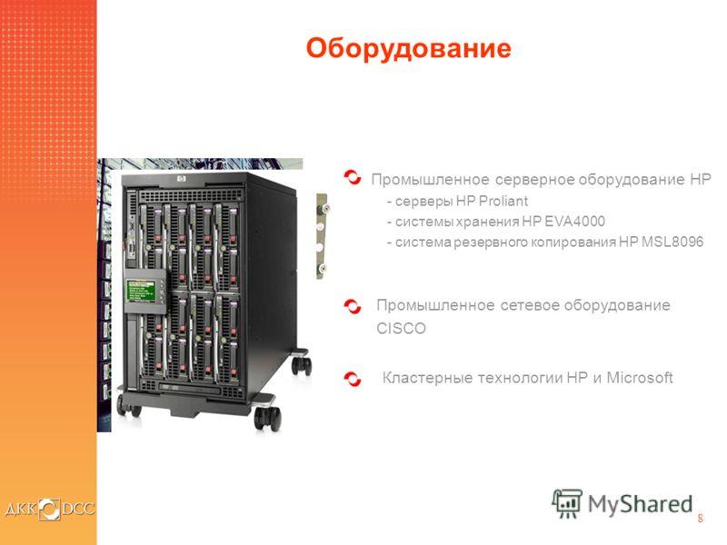 8 Оборудование Промышленное серверное оборудование HP - серверы HP Proliant - системы хранения HP EVA4000 - система резервного копирования HP MSL8096 Промышленное сетевое оборудование CISCO Кластерные технологии HP и Microsoft
