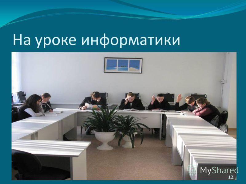 На уроке информатики 12
