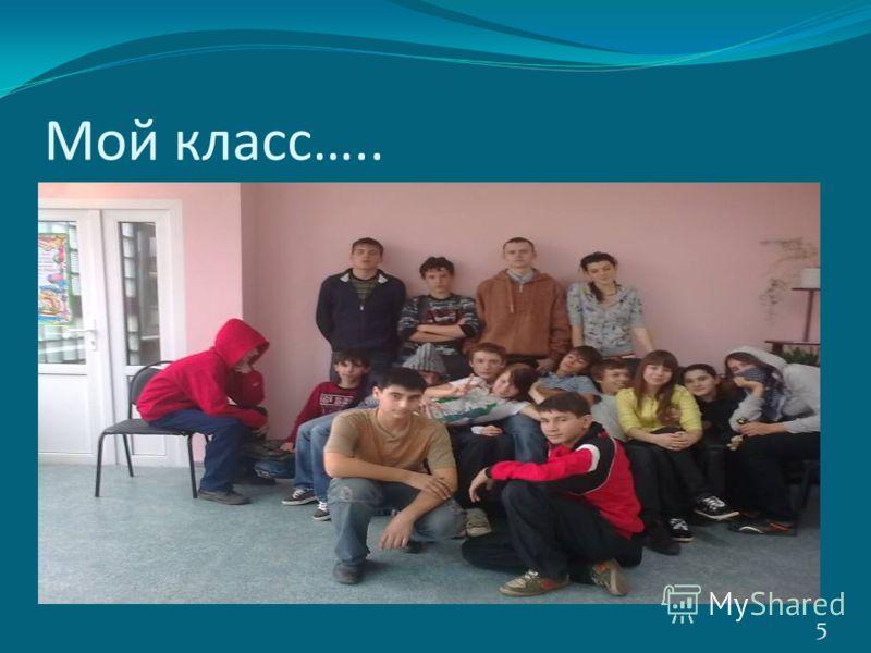 Мой класс….. 5