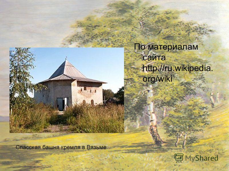По материалам сайта http://ru.wikipedia. org/wiki Спасская башня кремля в Вязьме