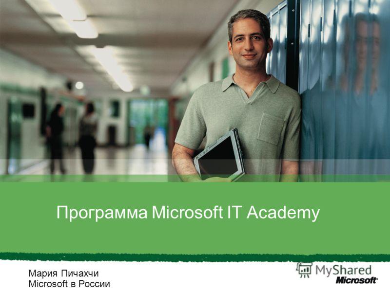 Программа Microsoft IT Academy Мария Пичахчи Microsoft в России