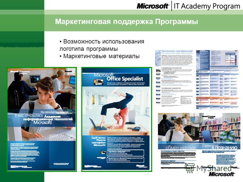 Маркетинговая поддержка Программы Возможность использования логотипа программы Маркетинговые материалы
