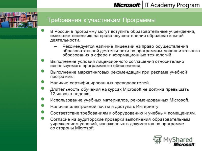 Требования к участникам Программы В России в программу могут вступить образовательные учреждения, имеющие лицензию на право осуществления образовательной деятельности. –Рекомендуется наличие лицензии на право осуществления образовательной деятельност