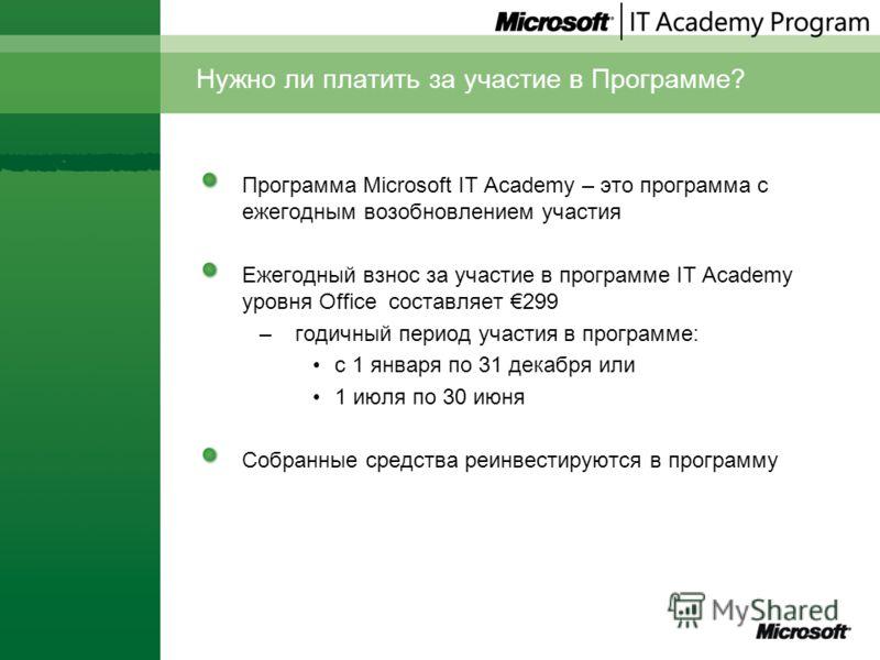 Нужно ли платить за участие в Программе? Программа Microsoft IT Academy – это программа с ежегодным возобновлением участия Ежегодный взнос за участие в программе IT Academy уровня Office составляет 299 –годичный период участия в программе: с 1 января