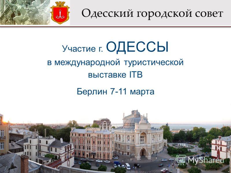 Участие г. ОДЕССЫ в международной туристической выставке ITB Берлин 7-11 марта Одесский городской совет