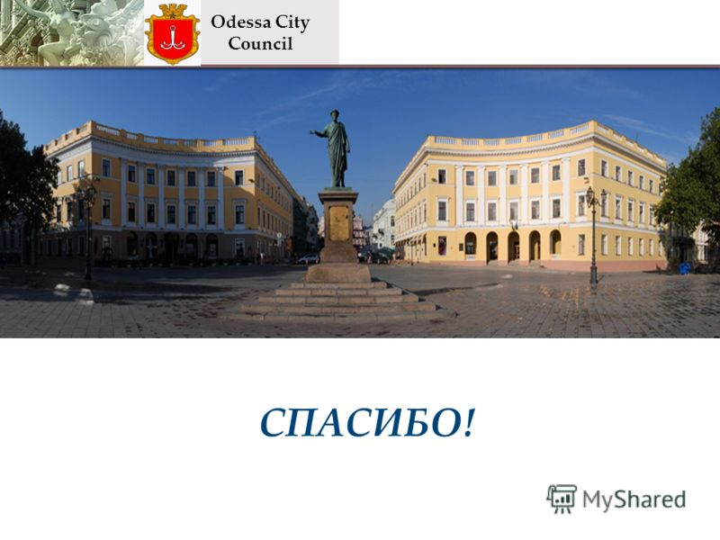 СПАСИБО! Odessa City Council