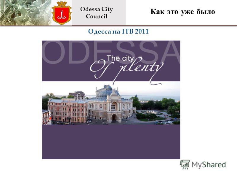 Одесса на ITB 2011 Odessa City Council Как это уже было