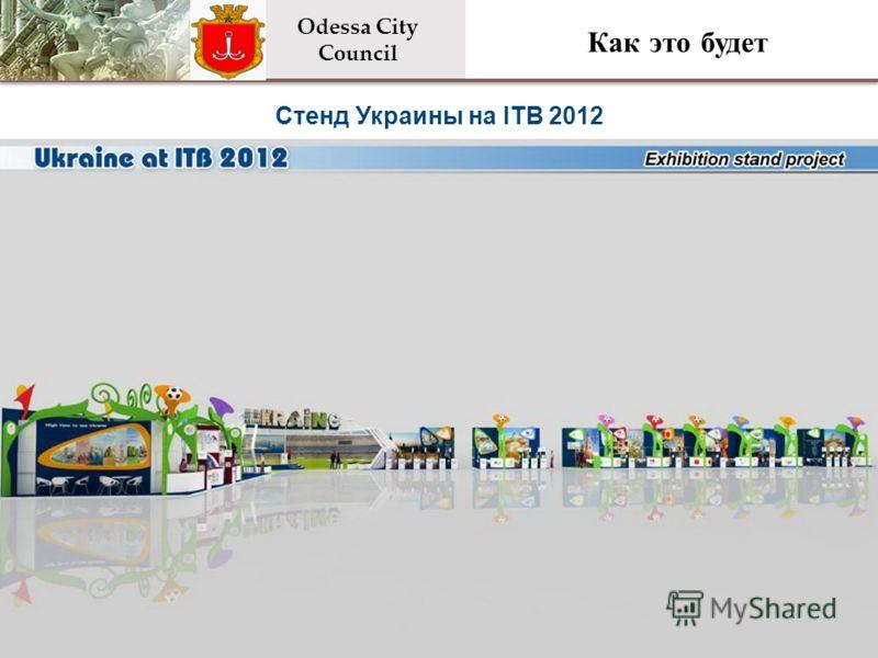 Стенд Украины на ITB 2012 Odessa City Council Как это будет