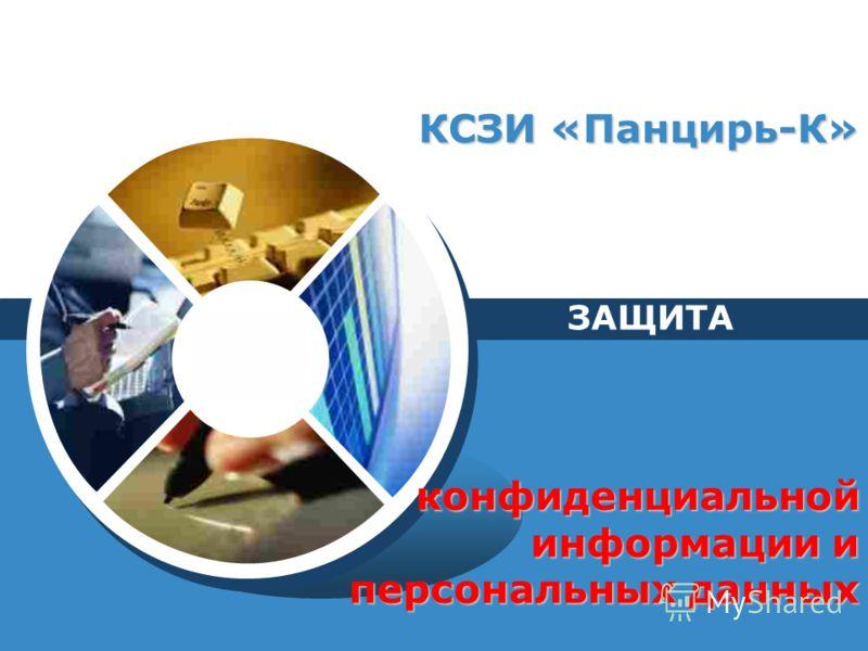 LOGO КСЗИ «Панцирь-К» ЗАЩИТА конфиденциальной информации и персональных данных конфиденциальной информации и персональных данных