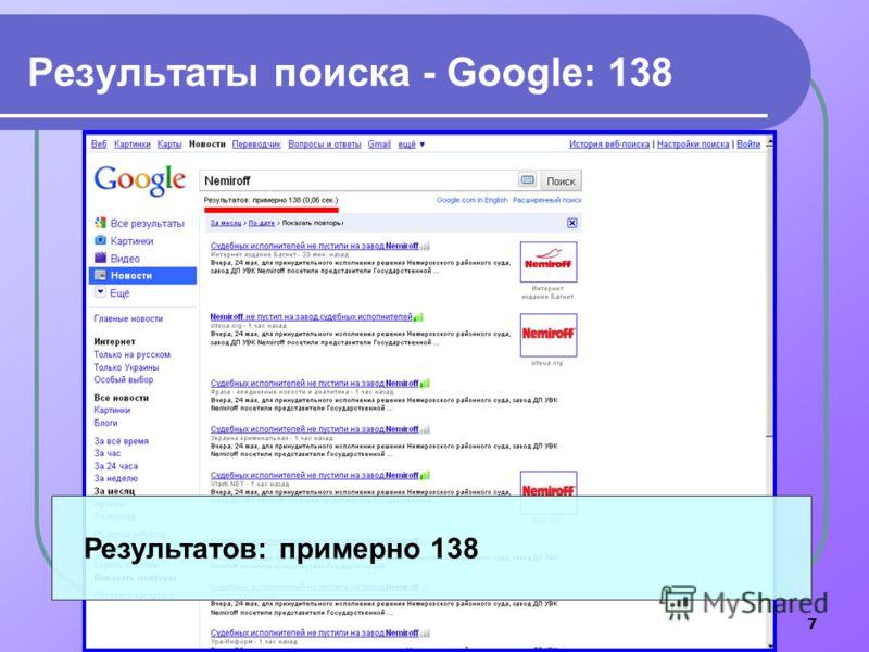 7 Результаты поиска - Google: 138 Результатов: примерно 138