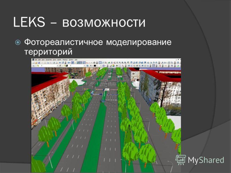 LEKS – возможности Фотореалистичное моделирование территорий