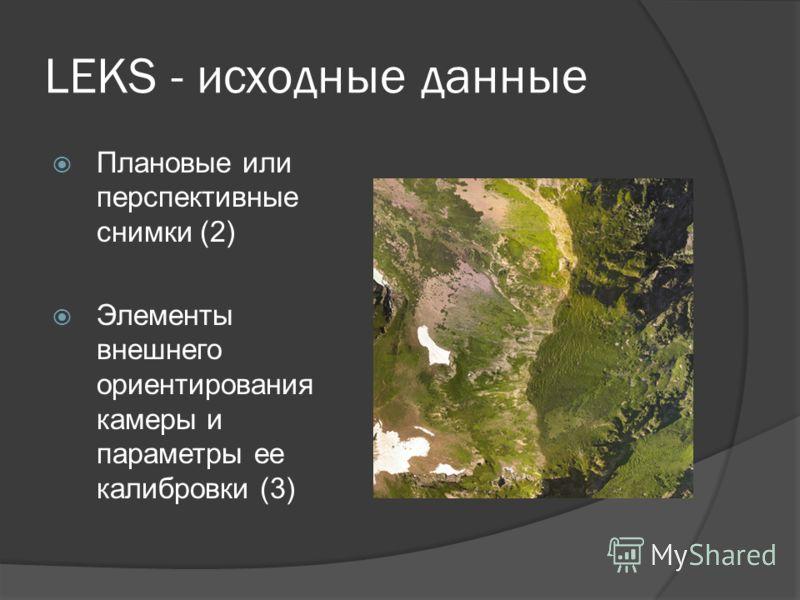 LEKS - исходные данные Плановые или перспективные снимки (2) Элементы внешнего ориентирования камеры и параметры ее калибровки (3)