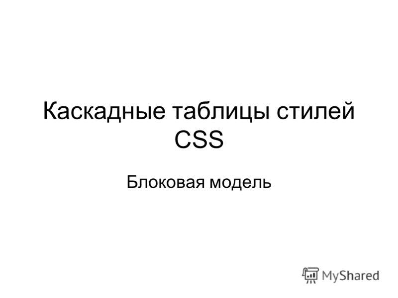 Каскадные таблицы стилей CSS Блоковая модель