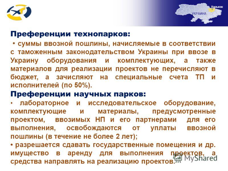 УКРАИНА Харьков Преференции технопарков: суммы ввозной пошлины, начисляемые в соответствии с таможенным законодательством Украины при ввозе в Украину оборудования и комплектующих, а также материалов для реализации проектов не перечисляют в бюджет, а