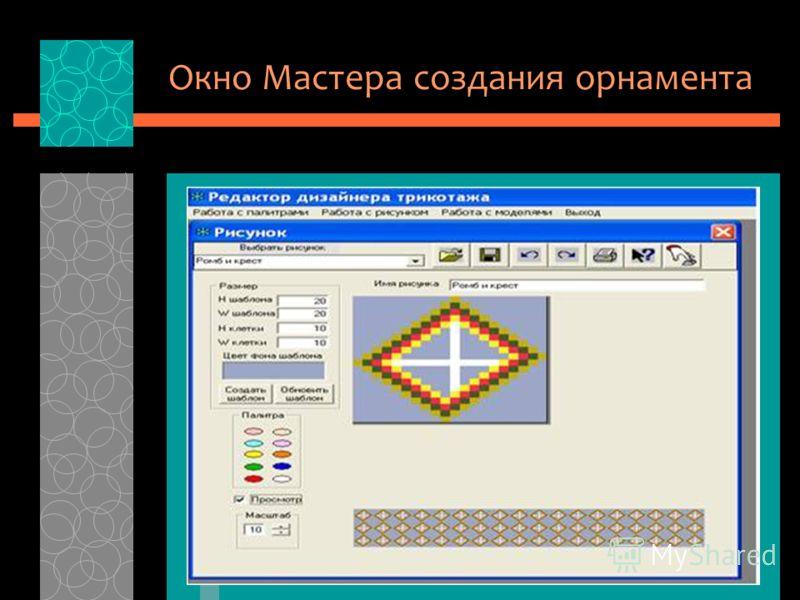 Окно Мастера создания орнамента