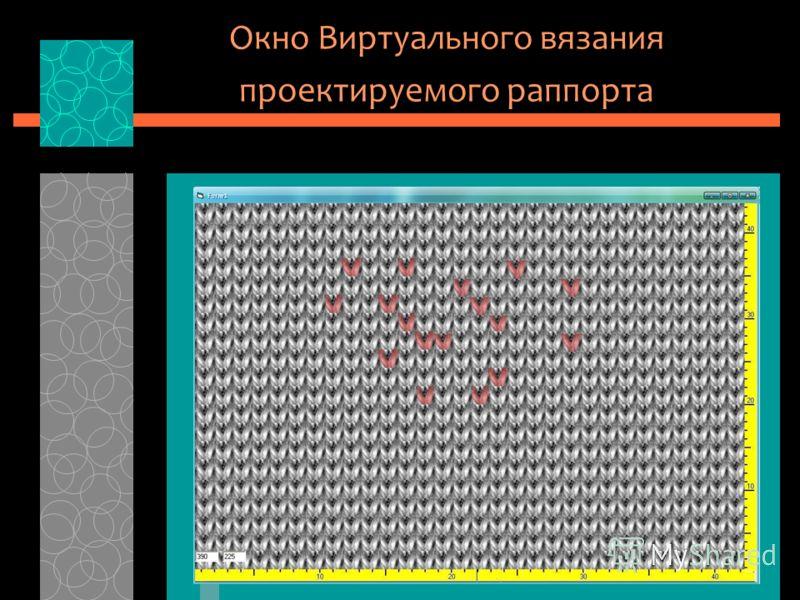 Окно Виртуального вязания проектируемого раппорта