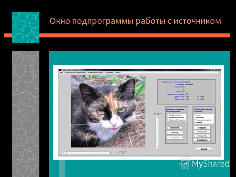 Окно подпрограммы работы с источником
