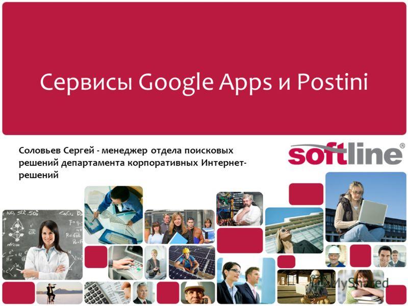 Сервисы Google Apps и Postini Соловьев Сергей - менеджер отдела поисковых решений департамента корпоративных Интернет- решений