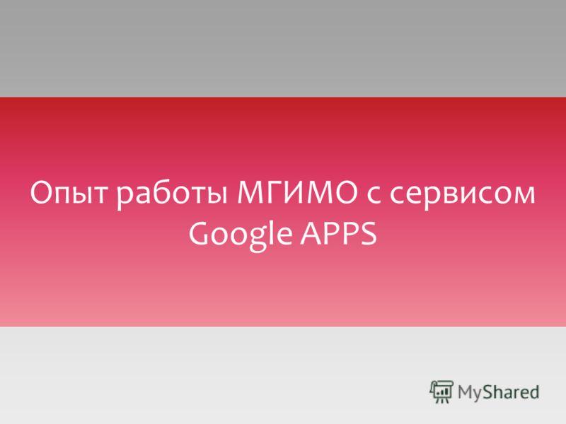 Опыт работы МГИМО с сервисом Google APPS
