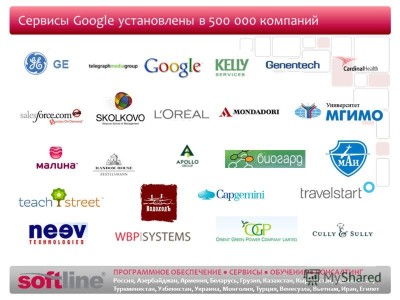 ПРОГРАММНОЕ ОБЕСПЕЧЕНИЕ СЕРВИСЫ ОБУЧЕНИЕ КОНСАЛТИНГ Россия, Азербайджан, Армения, Беларусь, Грузия, Казахстан, Кыргызстан, Таджикистан, Туркменистан, Узбекистан, Украина, Монголия, Турция, Венесуэла, Вьетнам, Иран, Египет Сервисы Google установлены в
