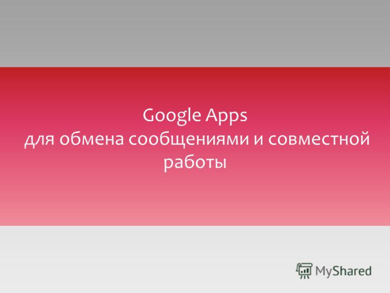 Google Apps для обмена сообщениями и совместной работы