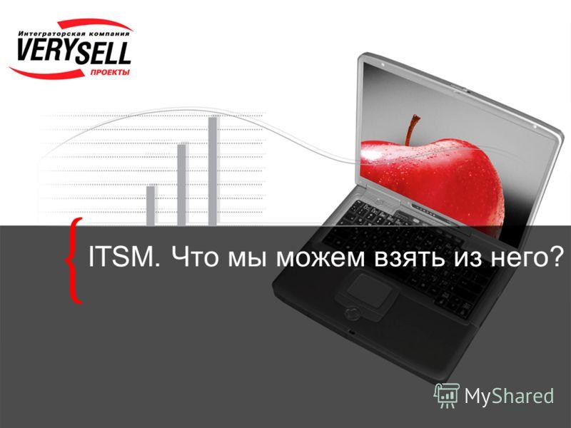 IBM Software Group ITSM. Что мы можем взять из него?
