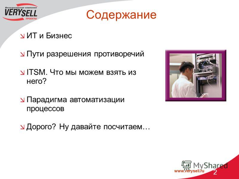 Www verysell ru 2 содержание ит и бизнес пути