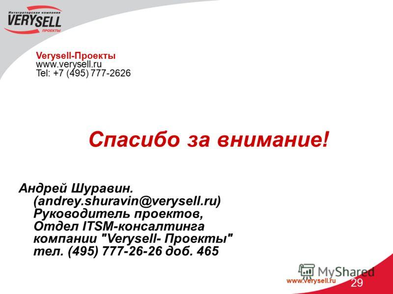 www.verysell.ru 29 Verysell-Проекты www.verysell.ru Tel: +7 (495) 777-2626 Спасибо за внимание! Андрей Шуравин. (andrey.shuravin@verysell.ru) Руководитель проектов, Отдел ITSM-консалтинга компании Verysell- Проекты тел. (495) 777-26-26 доб. 465