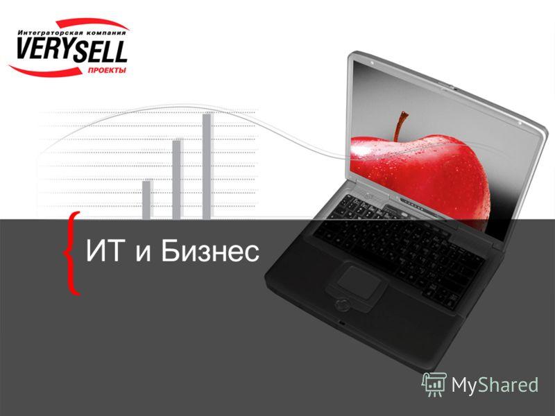 IBM Software Group ИТ и Бизнес