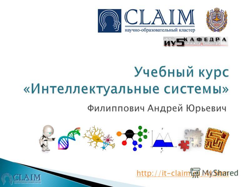Филиппович Андрей Юрьевич http://it-claim.ru/AI.htm