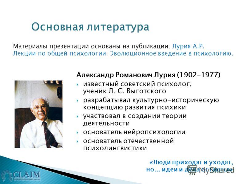 Александр Романович Лурия (1902-1977) известный советский психолог, ученик Л. С. Выготского разрабатывал культурно-историческую концепцию развития психики участвовал в создании теории деятельности основатель нейропсихологии основатель отечественной п