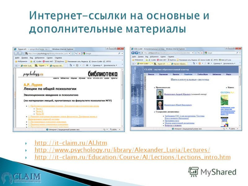 http://it-claim.ru/AI.htm http://www.psychology.ru/library/Alexander_Luria/Lectures/ http://it-claim.ru/Education/Course/AI/Lections/Lections_intro.htm