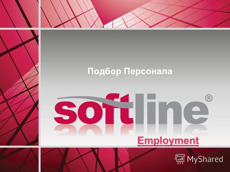 Подбор Персонала Employment