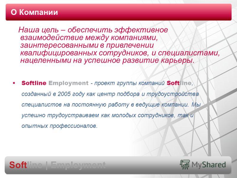 Оазец заголовка ЛИЦЕНЗИРОВАНИЕ ОБУЧЕНИЕ КОНСАЛТИНГ 13 СТРАН 40 ГОРОДОВ Оазец заголовка ЛИЦЕНЗИРОВАНИЕ ОБУЧЕНИЕ КОНСАЛТИНГ 13 СТРАН 40 ГОРОДОВ О Компании Softline Employment - проект группы компаний Softline, созданный в 2005 году как центр подбора и
