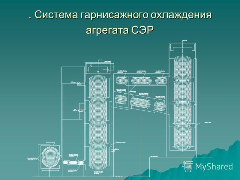. Система гарнисажного охлаждения агрегата СЭР