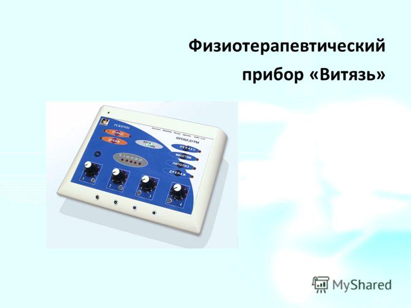 Физиотерапевтический прибор «Витязь»