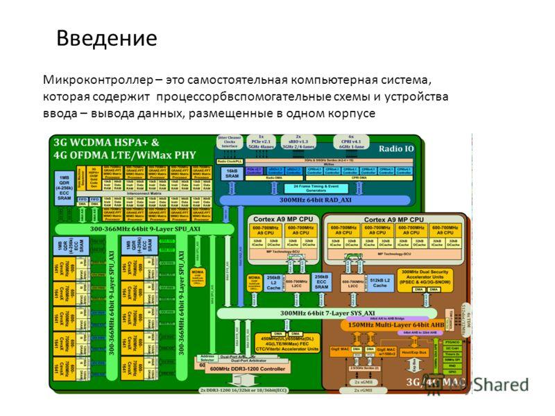 Введение Микроконтроллер – это самостоятельная компьютерная система, которая содержит процессорбвспомогательные схемы и устройства ввода – вывода данных, размещенные в одном корпусе